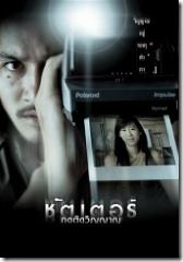 Thai DVD cover for Shutter