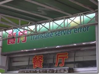 BeijingTranslationError